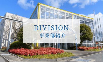 DIVISION 事業部紹介