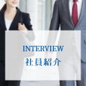 INTERVIEW 社員紹介