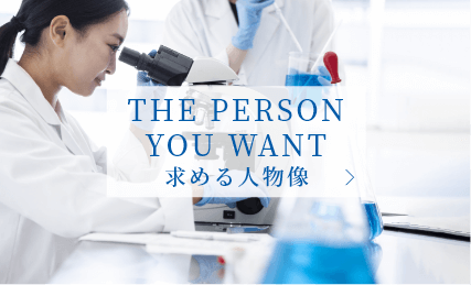 THE PERSON YOU WANT 求める人物像